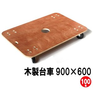 日本製 業務用木製平台車 900×600mm 1台|hikkoshishizai