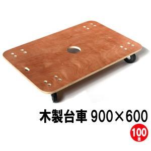 日本製 業務用木製平台車 900×600mm 2台|hikkoshishizai