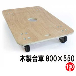 業務用木製平台車 800×550mm キャスター径100mm 2台  送料無料|hikkoshishizai