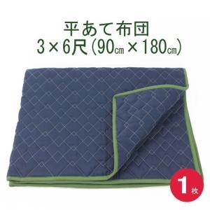 (日本製) あて布団3x6 (90x170cm) 1枚入り 平あて布団/当てぶとん/アテパッド|hikkoshishizai