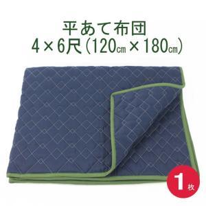 (日本製) あて布団4×6 (120x180cm) 1枚入り 平あて布団/当てぶとん/アテパッド|hikkoshishizai