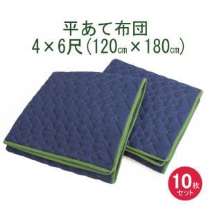(日本製) あて布団4×6 (120x180cm) 10枚入り 平あて布団/当てぶとん/アテパッド|hikkoshishizai