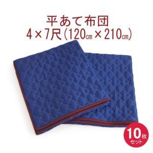 (日本製) あて布団4×7 (120x210cm) 10枚入り 平あて布団/当てぶとん/アテパッド|hikkoshishizai
