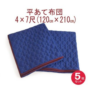 (日本製) あて布団4×7 (120x210cm) 5枚入り 平あて布団/当てぶとん/アテパッド|hikkoshishizai
