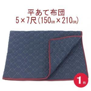 (日本製) あて布団5×7 (150x210cm) 1枚入り 平あて布団/当てぶとん/アテパッド|hikkoshishizai