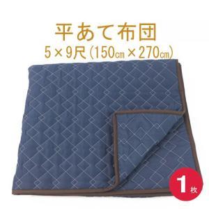 (日本製) あて布団5×9 (150x270cm) 1枚入り 平あて布団/当てぶとん/アテパッド|hikkoshishizai