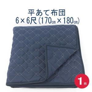 (日本製) あて布団6×6 (170x180cm) 1枚入り 平あて布団/当てぶとん/アテパッド|hikkoshishizai