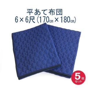 (日本製) あて布団6×6 (170x180cm) 5枚入り 平あて布団/当てぶとん/アテパッド|hikkoshishizai