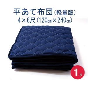 (日本製) あて布団(軽量版)4×8(120x240cm) 1枚入り 平あて布団/当てぶとん/アテパッド|hikkoshishizai