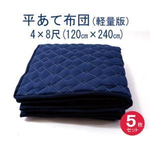 (日本製) あて布団(軽量版)4×8(120x240cm) 5枚入り 平あて布団/当てぶとん/アテパッド|hikkoshishizai