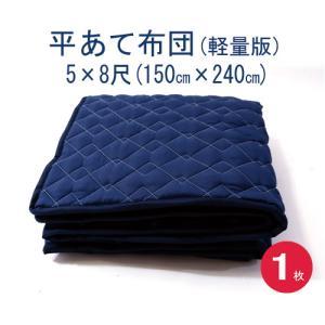 (日本製) あて布団(軽量版)5×8(150x240cm) 1枚 平あて布団/当てぶとん/アテパッド|hikkoshishizai