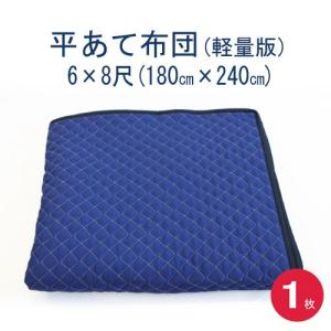 (日本製) あて布団(軽量版)6×8(180x240cm) 1枚 平あて布団/当てぶとん/アテパッド|hikkoshishizai