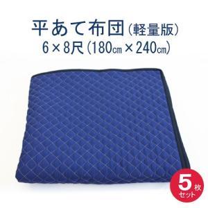 (日本製) あて布団(軽量版)6×8(180x240cm) 5枚入り 平あて布団/当てぶとん/アテパッド|hikkoshishizai