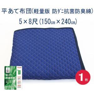 (日本製) あて布団(軽量版/防ダニ・抗菌防臭綿使用 )5×8(150x240cm) 1枚 平あて布...