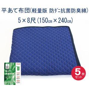 (日本製) あて布団(軽量版/防ダニ・抗菌防臭綿使用)5×8(150x240cm) 5枚入り 平あて...