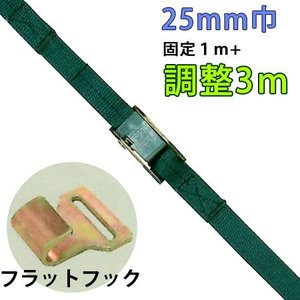 重荷重用バックル式ラッシングベルト 25mm巾 固定部1M 調整部3M 端末フラットフック hikkoshishizai