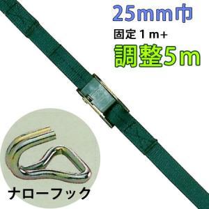 重荷重用バックル式ラッシングベルト 25mm巾 固定部1M 調整部5M 端末ナローフック|hikkoshishizai
