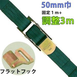 重荷重用トグル式ラッシングベルト 50mm巾 固定部1M 調整部3M 端末フラットフック hikkoshishizai