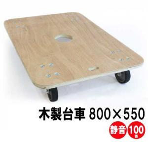 静音木製平台車 800×550mm キャスター径100mm 3台  送料無料|hikkoshishizai