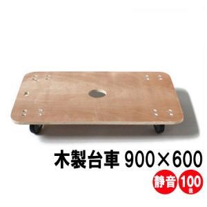 日本製 木製台車(静音キャスタ―使用) 900×600mm 1台 送料無料|hikkoshishizai