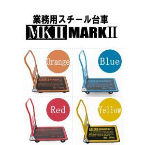 業務用台車(MK2)スチール製 折りたたみ 静音キャスター使用 日本製 完成品 150kg 1台 全5色 青赤黄緑橙 hikkoshishizai