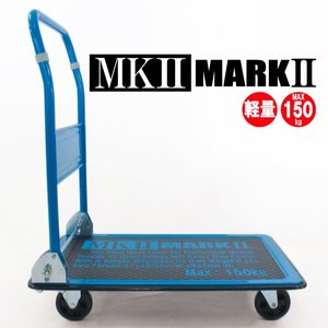 業務用台車(MK2)スチール製 折りたたみ 静音キャスター使用 日本製 完成品 150kg ブルー 1台 hikkoshishizai