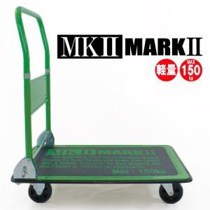 業務用台車(MK2)スチール製 折りたたみ 静音キャスター使用 日本製 完成品 150kg グリーン 1台 hikkoshishizai