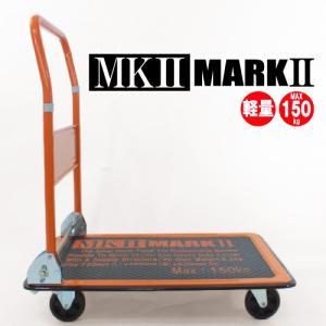 業務用台車(MK2)スチール製 折りたたみ 静音キャスター使用 日本製 完成品 150kg オレンジ 1台 hikkoshishizai
