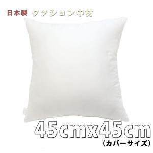 クッション中身 セアテ 45cm カバー用 ヌードクッション|hikkoshishizai