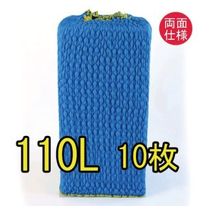 (引越用品) ジャバラ(リバーシブル) 110L 10枚入り ゴム入りパッド ハイ ゴム入りパット|hikkoshishizai