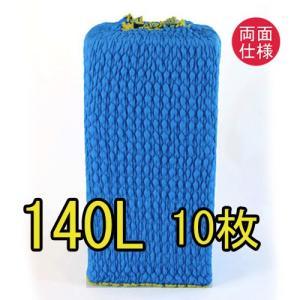 (引越し用品) ジャバラ(リバーシブル)140L 10枚入り ゴム入りパッド ハイ ゴム入りパット|hikkoshishizai
