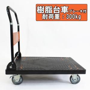 日本製 業務用静音樹脂台車 ブレーキ付 300kg 折りたたみ 軽量・静音・長寿命タイプ 送料無料|hikkoshishizai
