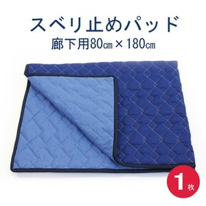 スベリ止めパッド(廊下用)80×180 1枚入り|hikkoshishizai