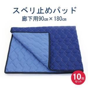 【日本製】スベリ止めパッド  (廊下用)90×180 10枚入り