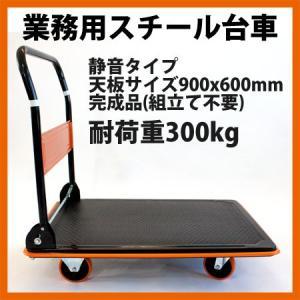 業務用台車 スチール製 折りたたみ 静音キャスター使用 300kg 1台|hikkoshishizai