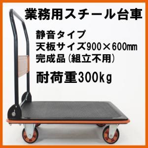業務用台車 スチール製 折りたたみ 静音キャスター使用 300kg 1台 |hikkoshishizai