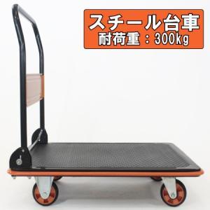 業務用台車 スチール製 折りたたみ 静音キャスター使用 300kg 1台  hikkoshishizai
