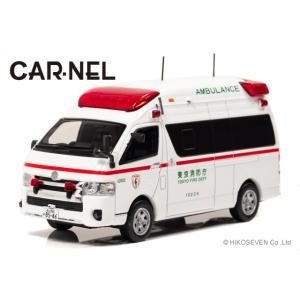 【CARNEL】 1/43 トヨタ ハイメディック 2017 東京消防庁高規格救急車 限定700台|hiko7