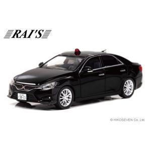 RAI'S 1/43 トヨタ マークX 250G (GRX130) 2014 警視庁所轄署捜査指揮車両 *限定1000台 [宮沢模型(株)流通限定] *限定BOX付 hiko7