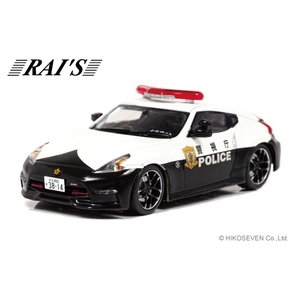 RAI'S 1/43 日産 フェアレディ Z NISMO (Z34) 2016 警視庁交通部交通機動隊車両 *限定1000台 [宮沢模型(株)流通限定] *限定BOX付 hiko7