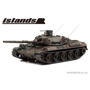 【islands】 1/43 陸上自衛隊 74式戦車|hiko7