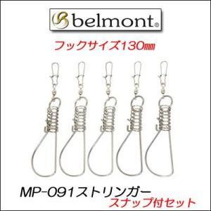 ベルモント belmont ストリンガー 130 スナップ付...
