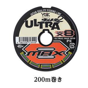 YGKよつあみ PEライン ウルトラ2マックスWX8 200m巻 YGK ULTRA2 MAX WX...