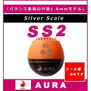 (在庫限り 特価)ウキ 磯  アウラ AURA SS2 (エスエスツー) 3個までメール便OK|hikoboshi-fishing