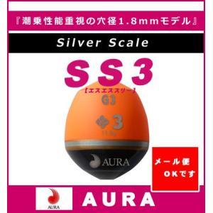 (在庫限り 特価)ウキ 磯  アウラ AURA SS3 (エスエススリー) 3個までメール便OK|hikoboshi-fishing