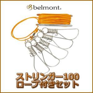 ベルモント belmont ストリンガー 100 ロープ付きセット 5pcs MP-094 (8mロープ付き)  メール便OK 釣り 用品 アクセサリー 工具 ストリンガー|hikoboshi-fishing