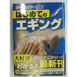書籍 エギング はじめてのエギング メール便OK|hikoboshi-fishing