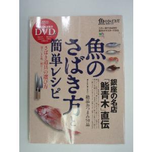 書籍 DVD付き 魚のさばき方と簡単レシピ メール便OK 書籍 フィッシング 料理 クッキング|hikoboshi-fishing