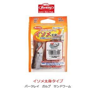 バークレイ ガルプ サンドワーム 4インチイソメ 太身タイプ (10本入り) ワームBerkley Gulp SW Sandworm 4inch Isome     Fat  type  Worm|hikoboshi-fishing