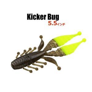 エバーグリーン キッカーバグ 5.5インチワーム バルキークローEVER GREEN  Kicker Bug  5.5inch|hikoboshi-fishing
